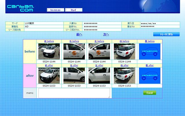 canbam.com画面